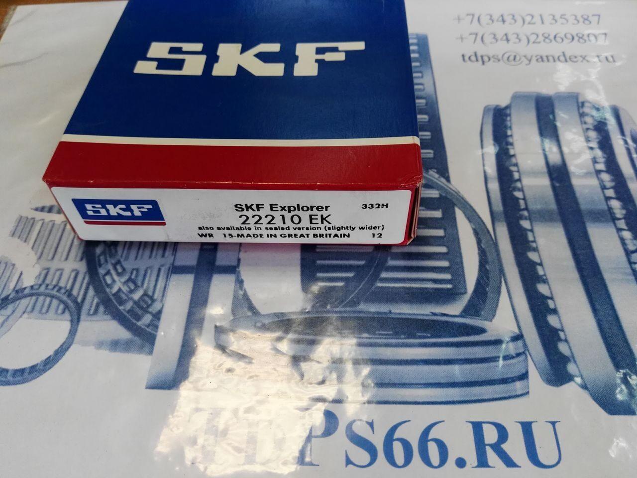 Skf ru обратной связи