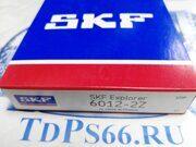 Подшипник      6012-2Z SKF - TDPS66.RU
