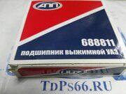 Подшипник  выжимной 688811 APP- TDPS66.RU